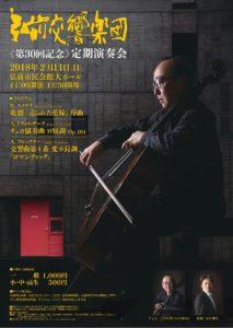 弘前交響楽団 第30回記念定期演奏会 @ 弘前市民会館大ホール | 弘前市 | 青森県 | 日本