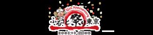 ふるさと祭り東京2018-日本のまつり・故郷の味-in東京ドーム 1/12(金)〜1/21(日) #ふるさと祭り東京 #TETSUYA #Shizuka #全国ご当地どんぶり選手権 #ふるさと祭り @ 東京ドーム | 文京区 | 東京都 | 日本