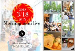 Morning mini live 3月18日 神保町 #朝食 #生演奏 #日曜 @ GOOD MORNING CAFE 錦町 | 千代田区 | 東京都 | 日本