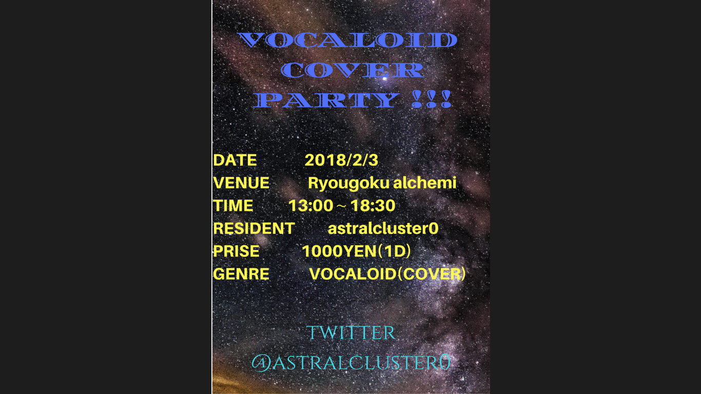 VOCALOID COVER PARTY !!! @ アニソンDJバーあるけみっ | 墨田区 | 東京都 | 日本