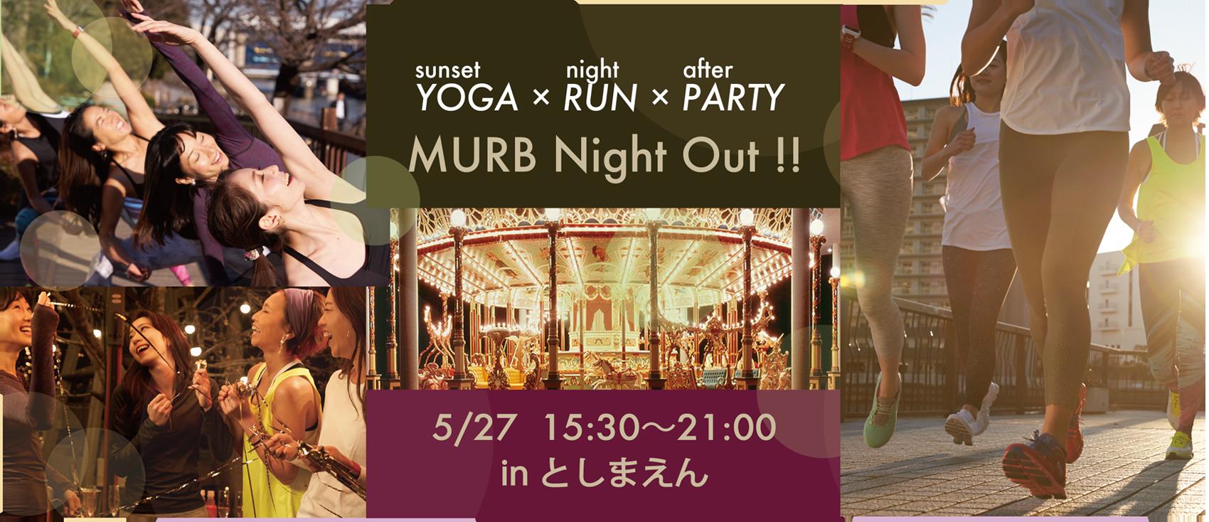 [としまえん]ヨガ×ナイトラン×パーティ♪【早割1000円OFF!2/28まで】 5/27 MURB Night Out!! #ファンラン #パーティ #ヨガ #としまえん #早割 @ としまえん   練馬区   東京都   日本