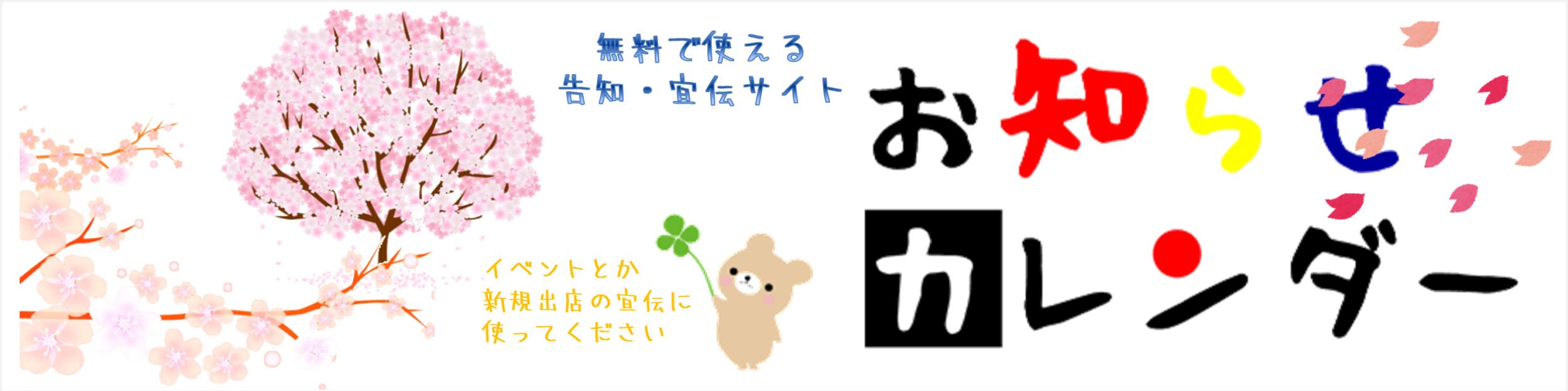 イベント告知サイト お知らせカレンダー