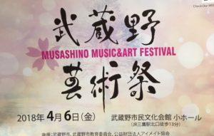 第1回 武蔵野芸術祭 @ 武蔵野市民文化会館 | 武蔵野市 | 東京都 | 日本
