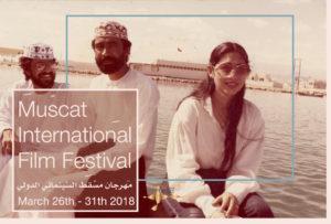 中東オマーンの首都マスカットで開催されるマスカット国際映画祭で吉田孝行作品『ぽんぽこマウンテン』が上映されます!@yoshidafilms