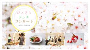 春休み特別企画! #ひとさらランチコンサート 2nd dish #オーガニック #ランチコンサート #子連れOK #アレルゲンフリー #春休み #親子 #ご高齢者 @ オーガニックライフレストラン ANNIVERSARY GARDEN | 港区 | 東京都 | 日本