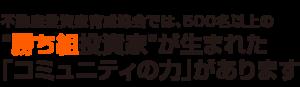 【不動産投資】成功の秘訣セミナー(初心者向け) @ ニュータス会議室6F | 名古屋市 | 愛知県 | 日本