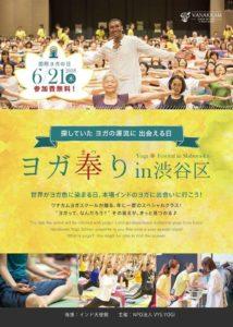 無料イベント!「VYS621ヨガ奉り」探していたヨガの源流に出会える日 ~A Gift From Yoga~ #無料 #ヨガ #yoga #外ヨガ @ 渋谷区スポーツセンター   渋谷区   東京都   日本