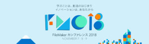 #FileMaker カンファレンス 2018 2018/11/7-9 #iPadjp #iPhonejp #働き方改革 #アプリ開発 @ 虎ノ門ヒルズフォーラム   港区   東京都   日本