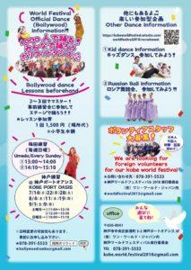 神戸ワールドフェスティバル2018★15カ国大集合!! @ みなとのもり公園 | 神戸市 | 兵庫県 | 日本