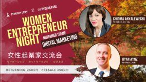 Women Entrepreneur Night vol.7 女性起業家交流会 #英語表現 #ビジネス #起業したい #キャリア #交流会 #国際交流 @ Ryazan Park大塚   豊島区   東京都   日本