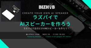 世界にひとつだけのオリジナルAIスピーカーを6時間で作ろう! #IoT #AI #googlehome #カスタマイズ #ラズパイ @ Lifull Hub   千代田区   東京都   日本