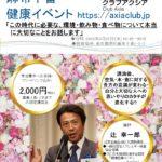 辻幸一郎講演/食の安全/9月25日/麻布十番#健康