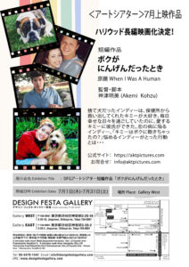 DFG アートシアター短編作品「ボクがにんげんだったとき」DFGHarajuku @ Design Festa Gallery デザインフェスタギャラリー