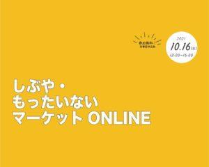 しぶや・もったいないマーケット @ オンライン配信